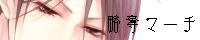 【略奪マーチ】